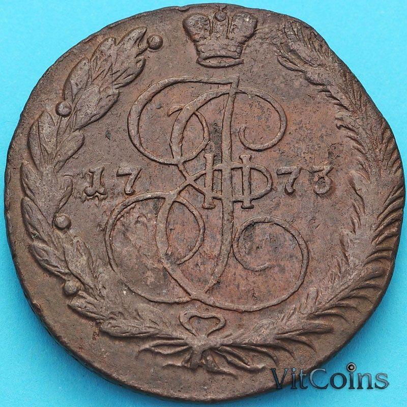 Монета Россия 5 копеек 1773 год. ЕМ. №2
