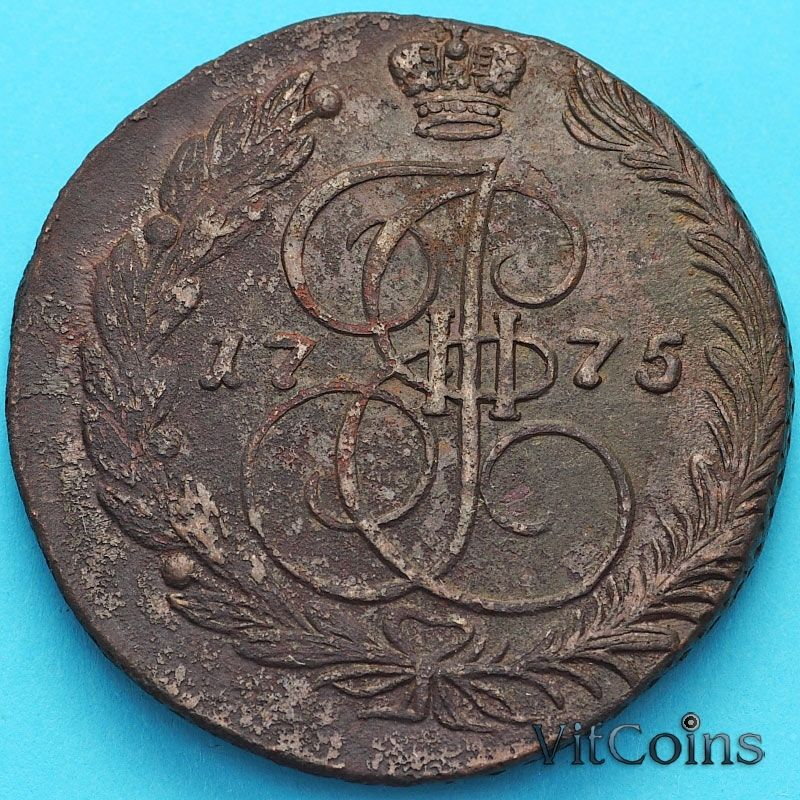 Монета Россия 5 копеек 1775 год. ЕМ. №2