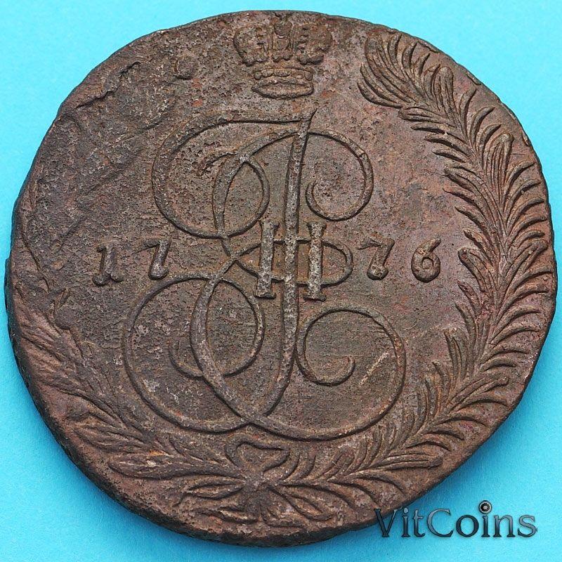 Монета Россия 5 копеек 1776 год. ЕМ. Легкий вес. Брак.