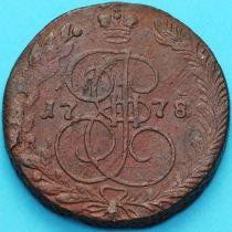 Россия 5 копеек 1778 год. ЕМ. №2