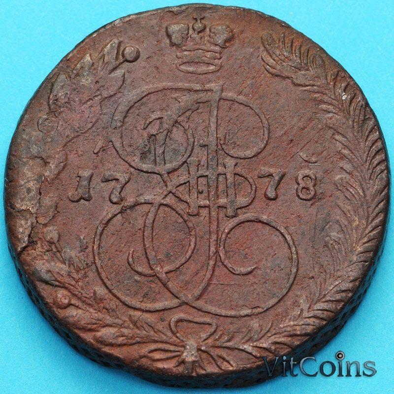 Монета Россия 5 копеек 1778 год. ЕМ. №2