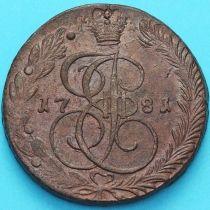 Россия 5 копеек 1781 год. ЕМ. №2