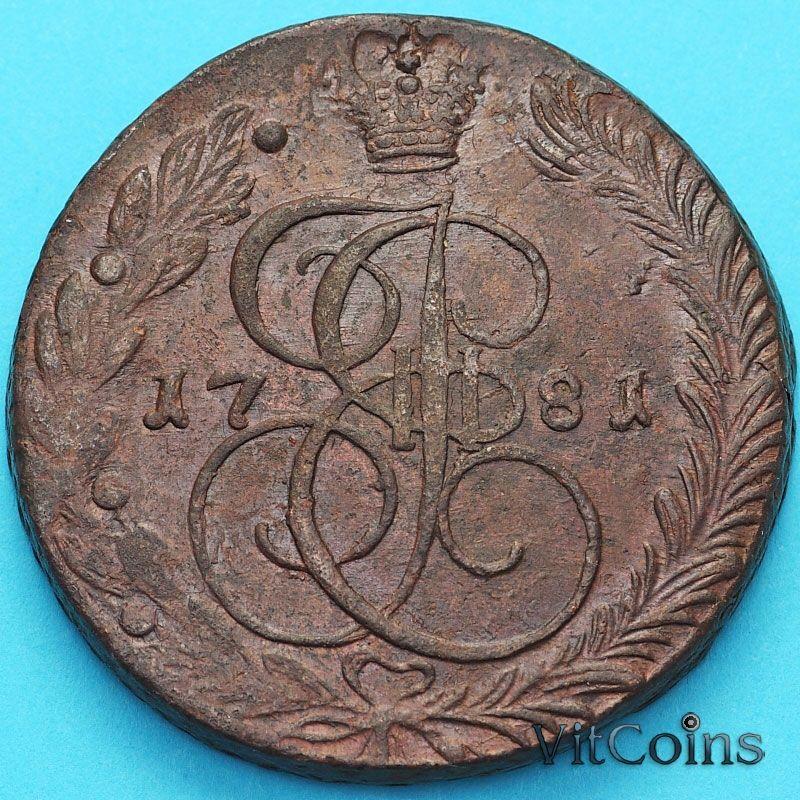 Монета Россия 5 копеек 1781 год. ЕМ. №2