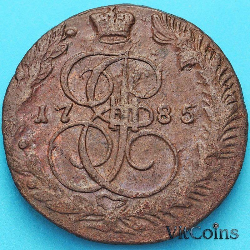 Монета Россия 5 копеек 1785 год. ЕМ. Перечекан.