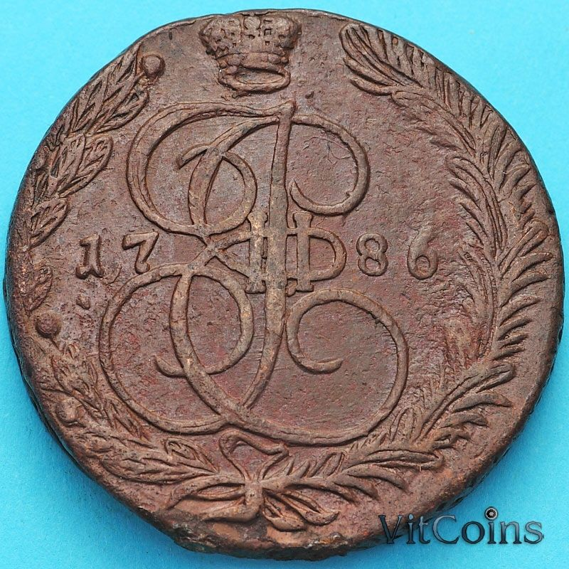 Монета Россия 5 копеек 1786 год. ЕМ.№2