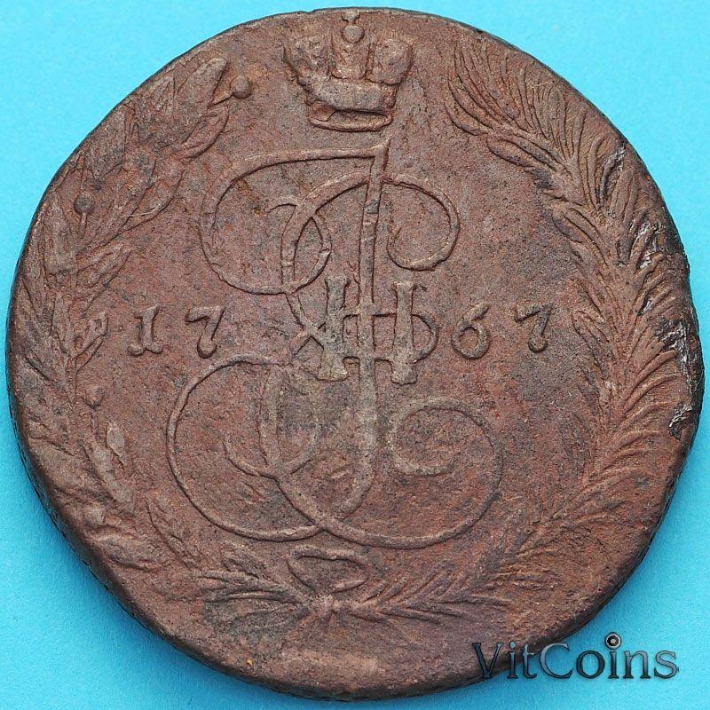 Монета Россия 5 копеек 1767 год. ЕМ. №3