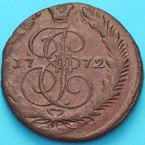Россия 5 копеек 1772 год. ЕМ. №3