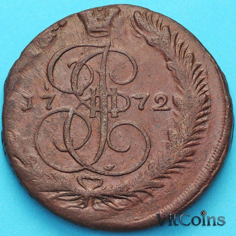 Монета Россия 5 копеек 1772 год. ЕМ. №3