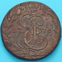 Россия 5 копеек 1776 год. ЕМ. №3
