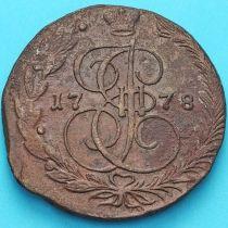 Россия 5 копеек 1778 год. ЕМ. №3