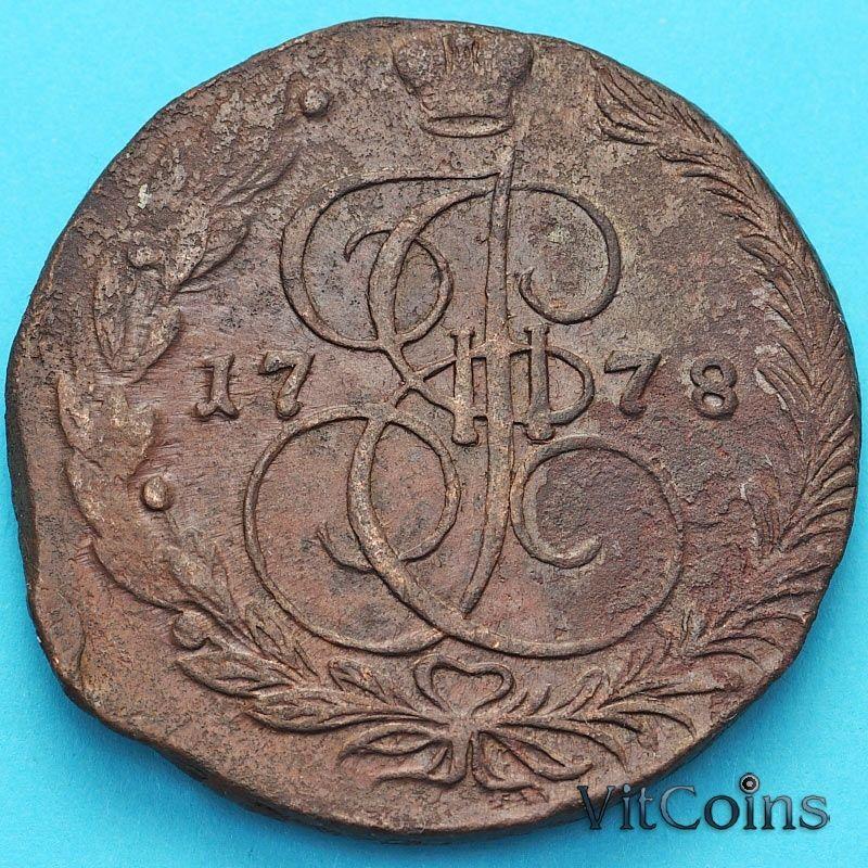 Монета Россия 5 копеек 1778 год. ЕМ. №3