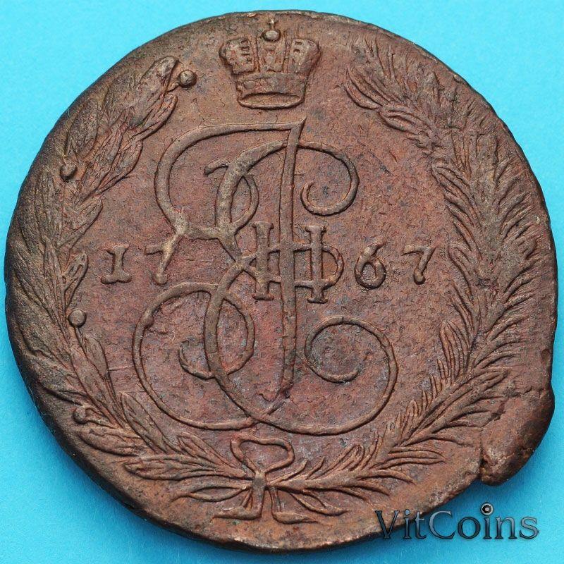Монета Россия 5 копеек 1767 год. ЕМ.