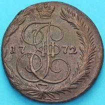 Россия 5 копеек 1772 год. ЕМ.