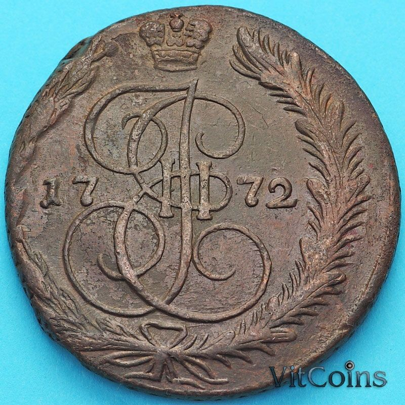 Монета Россия 5 копеек 1772 год. ЕМ.