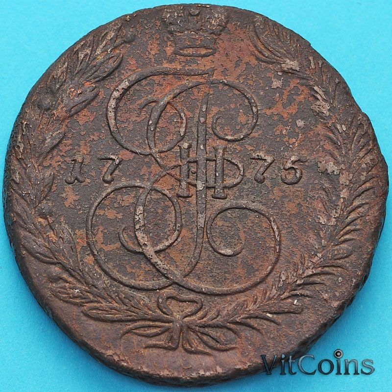 Монета Россия 5 копеек 1775 год. ЕМ.