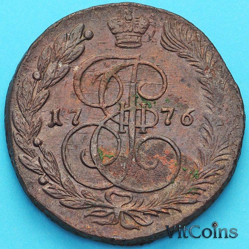 Монета Россия 5 копеек 1776 год. ЕМ.