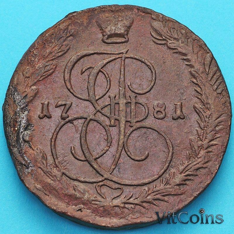 Монета Россия 5 копеек 1781 год. ЕМ.