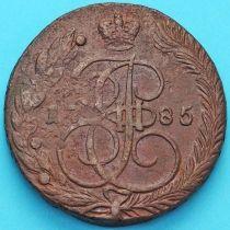Россия 5 копеек 1785 год. ЕМ.