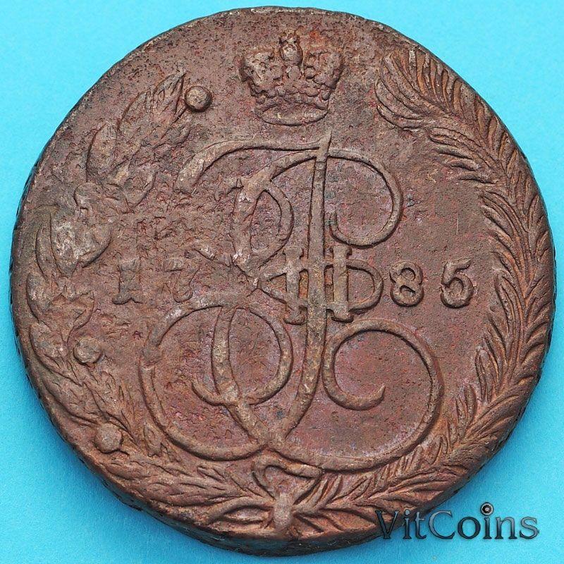 Монета Россия 5 копеек 1785 год. ЕМ.