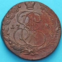Россия 5 копеек 1786 год. ЕМ.