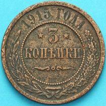 Россия 3 копейки 1915 год.
