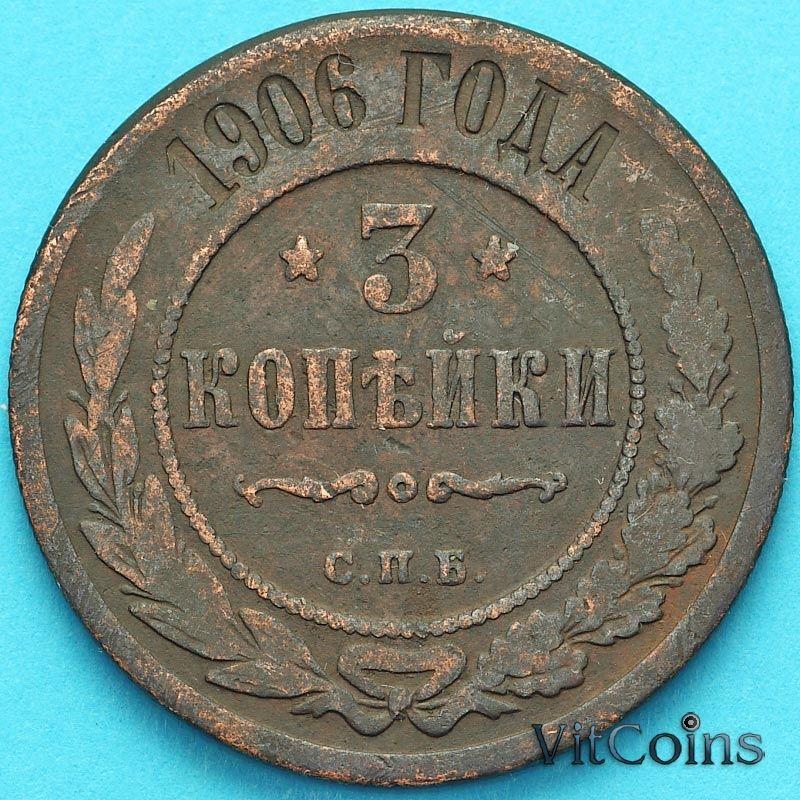 Монета Россия 3 копейки 1906 год.