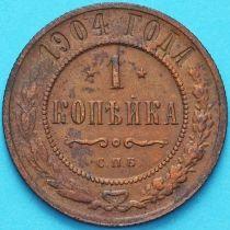 Россия 1 копейка 1904 год.