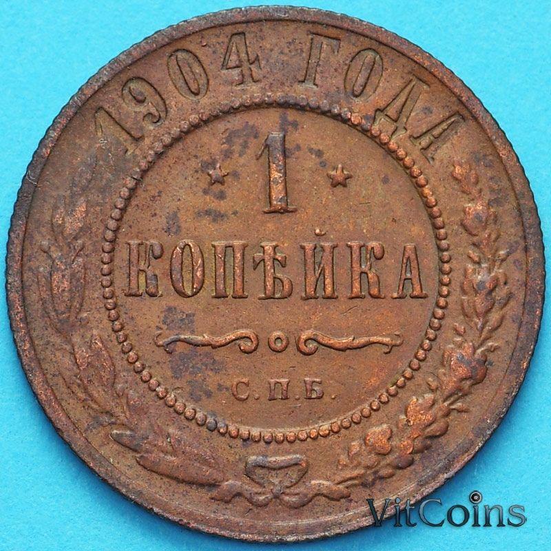 Монета Россия 1 копейка 1904 год.
