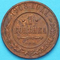 Россия 1 копейка 1908 год. №2