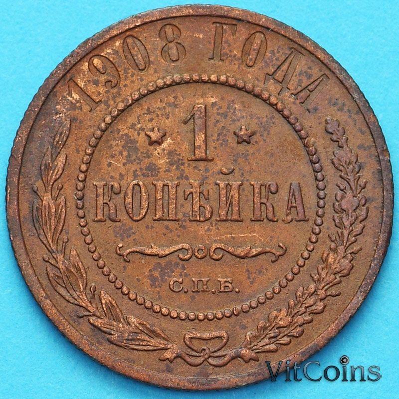 Монета Россия 1 копейка 1908 год. №2