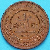 Россия 1 копейка 1908 год.