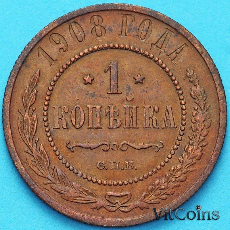 Монета Россия 1 копейка 1908 год.