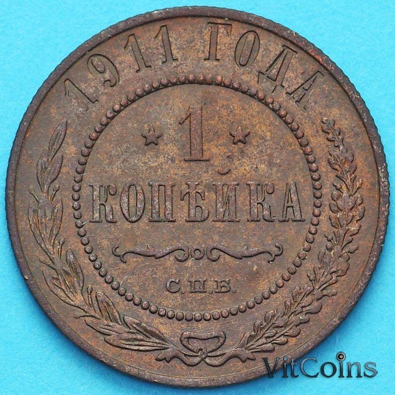 Монета Россия 1 копейка 1911 год. №2