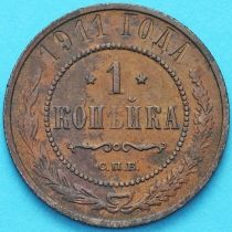 Россия 1 копейка 1911 год.