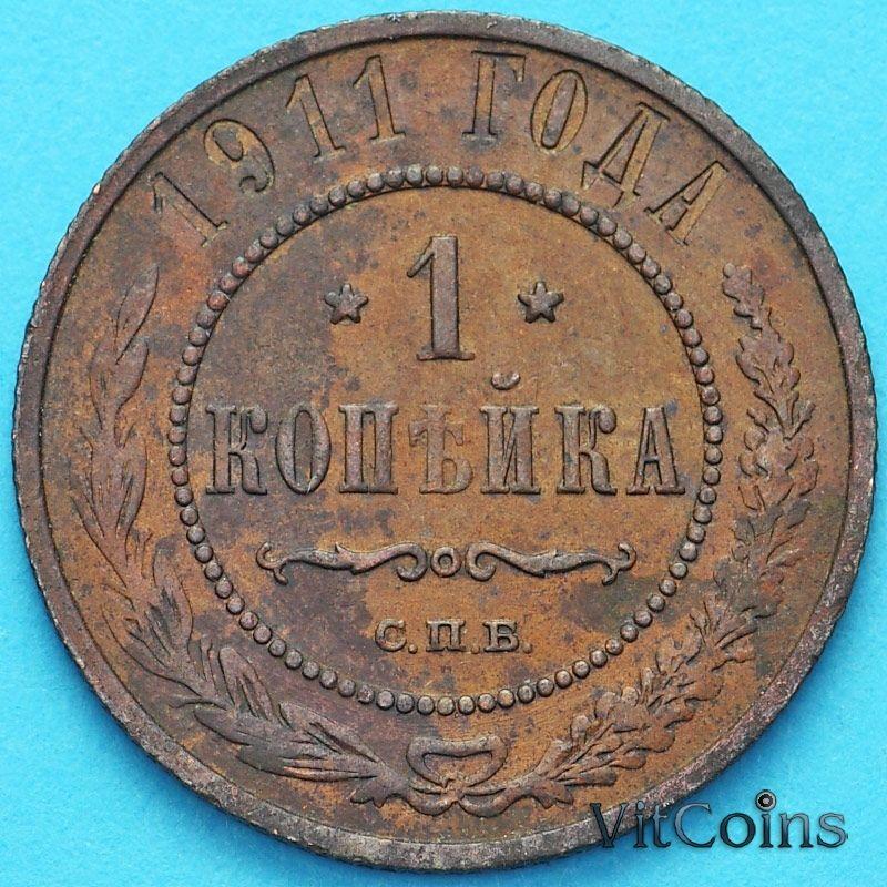Монета Россия 1 копейка 1911 год.