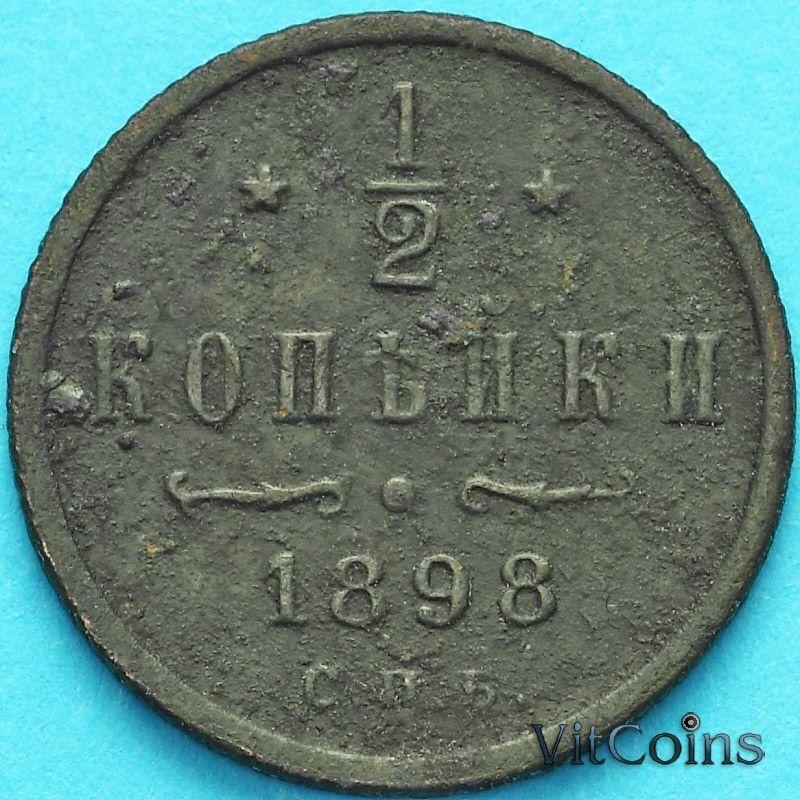 Монета Россия 1/2 копейки 1898 год.