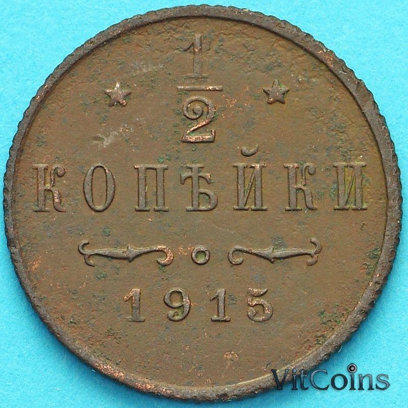 Монета Россия 1/2 копейки 1915 год.