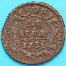 Россия 1 денга 1736 год.