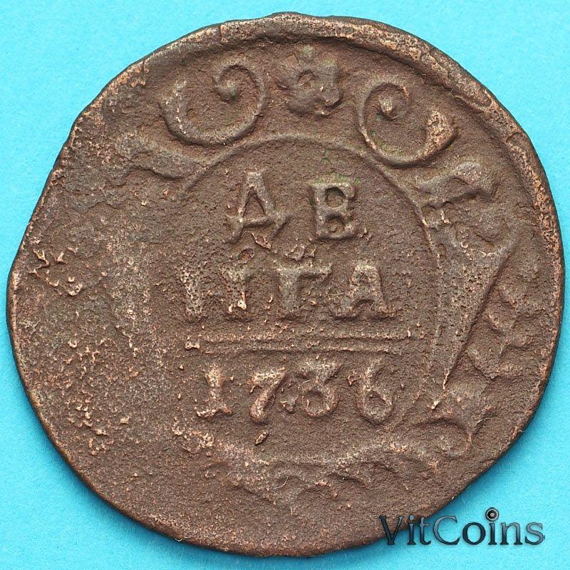 Монета Россия 1 денга 1736 год.