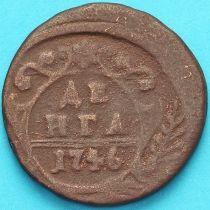 Россия 1 денга 1746 год.