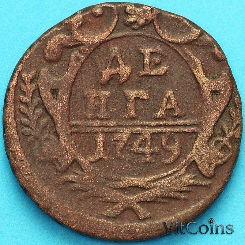 Монета Россия 1 денга 1749 год.