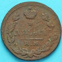 Россия 1 деньга 1825 год.