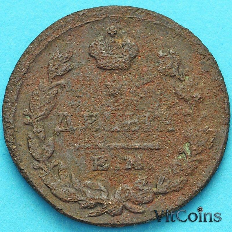Монета Россия 1 деньга 1825 год.
