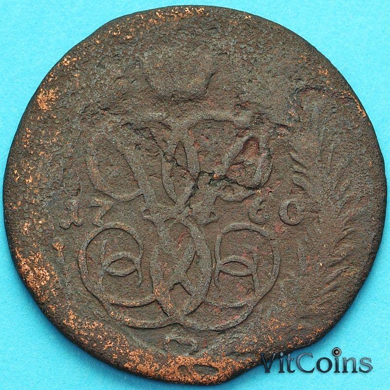 Монета Россия 1 копейка 1760 год.
