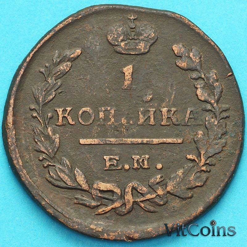Монета Россия 1 копейка 1824 год.