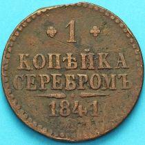 Россия 1 копейка 1841 год.