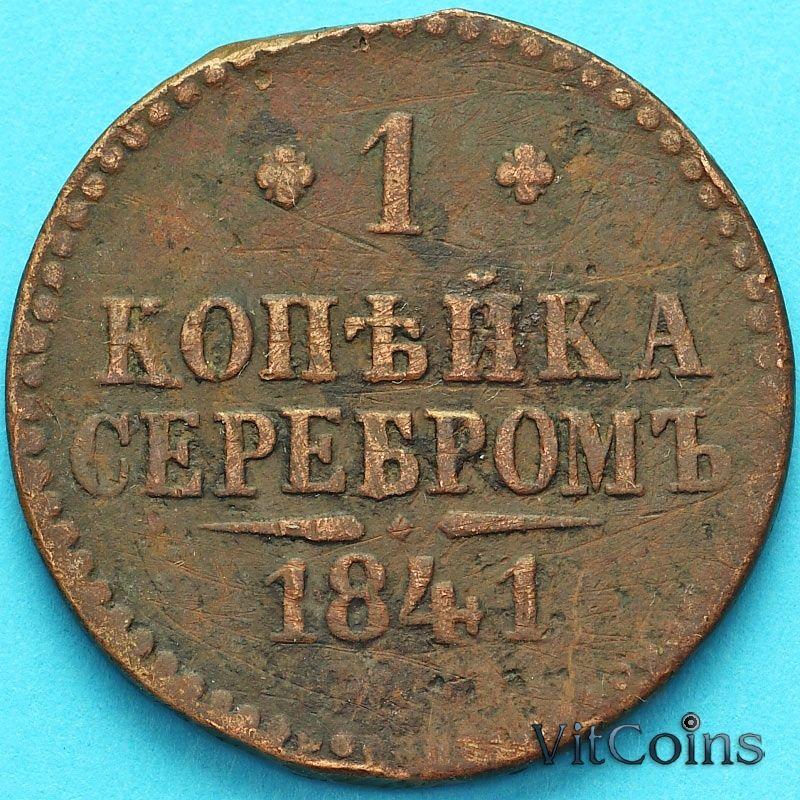 Монета Россия 1 копейка 1841 год.