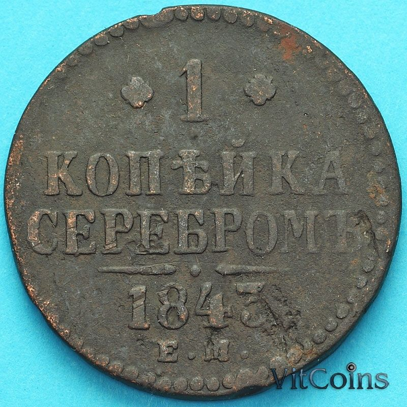 Монета Россия 1 копейка 1843 год.