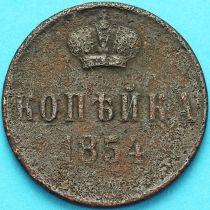 Россия 1 копейка 1854 год.