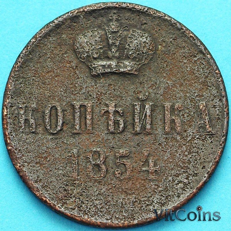 Монета Россия 1 копейка 1854 год.